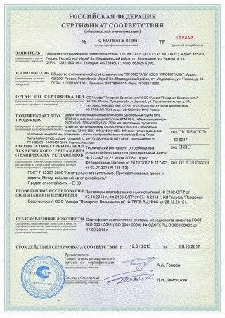 Сертификат ДПМ-30