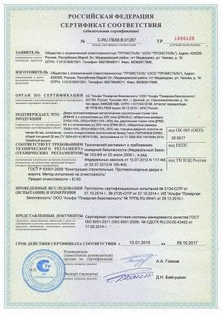 Сертификат ДПМ-60