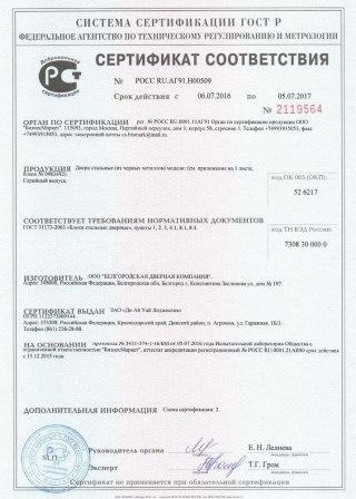 Сертификат на белгородские двери