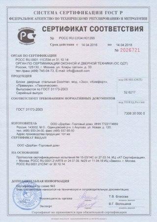 Сертификат на продукцию DoorHan
