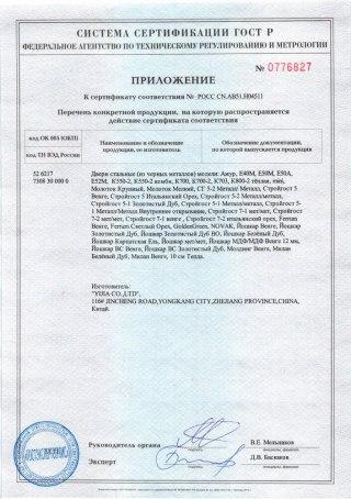 Сертификат на китайские входные двери лист 2