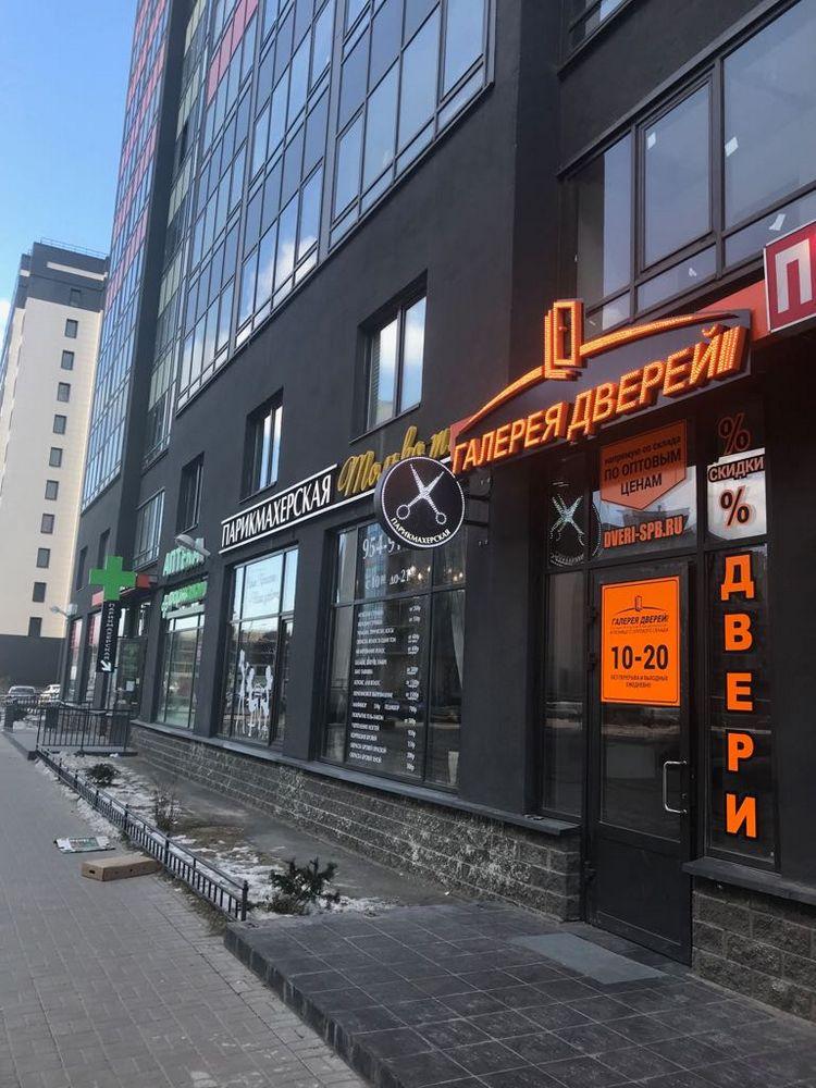 Магазин Галерея Дверей в д. Кудрово фото 1