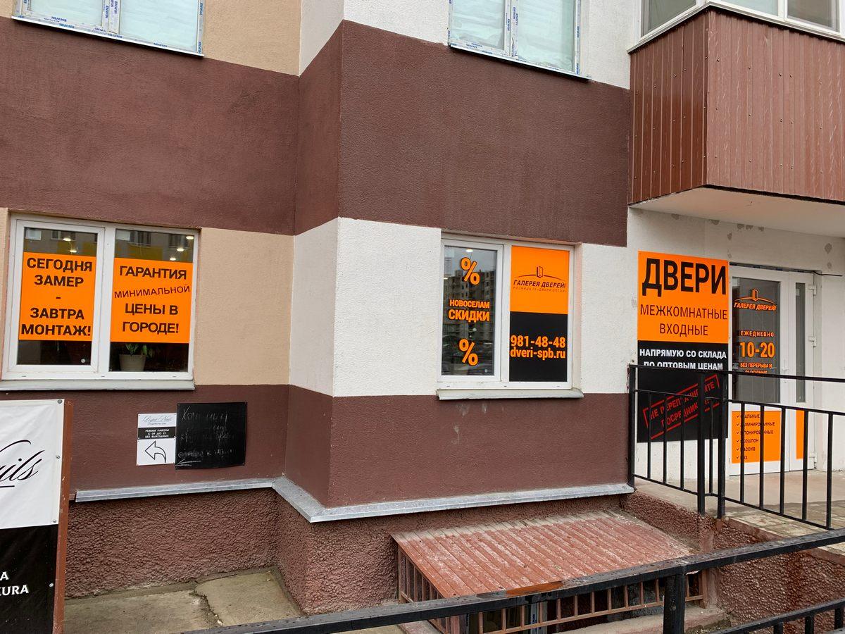 Магазин Галерея Дверей в п. Шушары фото 1