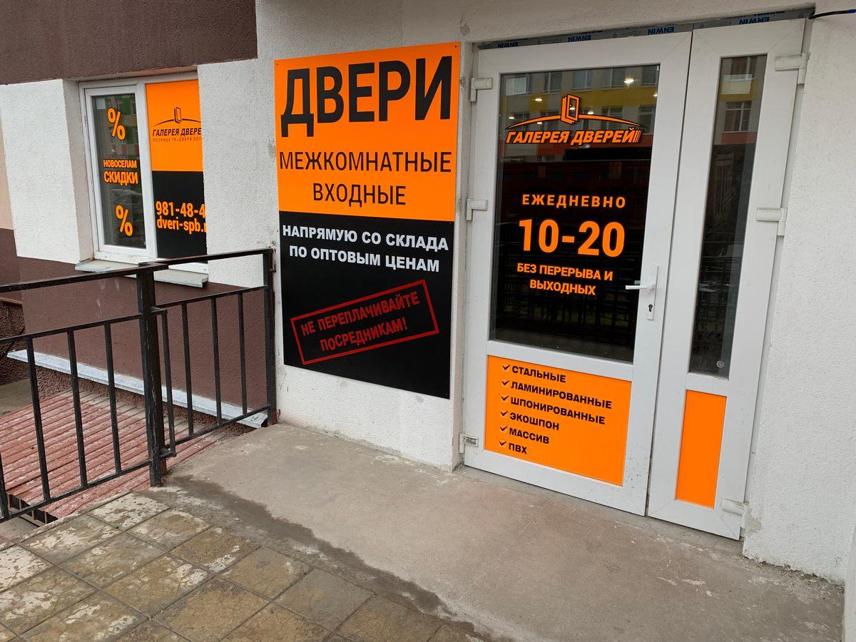 Магазин Галерея Дверей в п. Шушары фото 2